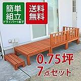 木製ウッドデッキ【0.75坪】 7点セット