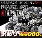 (訳あり)無選別!高級丹波黒豆しぼり甘納豆どっさり600g SW-034 軽食品 スイーツ・お菓子