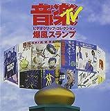 音楽TV~ビデオクリップ・コレクション[DVD]