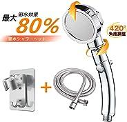 シャワーヘッド 節水 3段階モード調節 ストップボタン付き シャワーホース付き 国際汎用基準G1/2 取付簡単