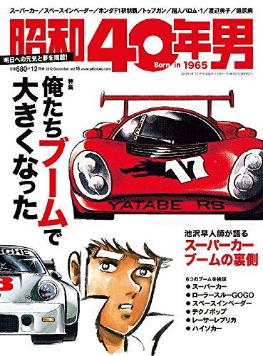 昭和40年男 2012年12月号の詳細を見る