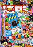 小学二年生 2011年 04月号 [雑誌]
