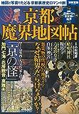 京都魔界地図帖 ~地図と写真でたどる京都裏歴史ロマンの旅 (別冊宝島 2356)