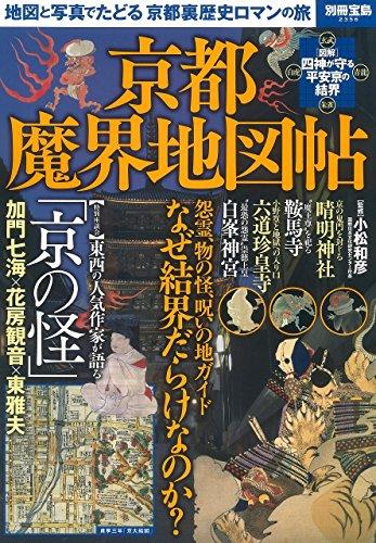 京都魔界地図帖 ~地図と写真でたどる京都裏歴史ロマンの旅 (別冊宝島 2356)の詳細を見る