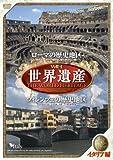 世界遺産 イタリア編 『ローマの歴史地区・フィレンツェの歴史地区』 [DVD]
