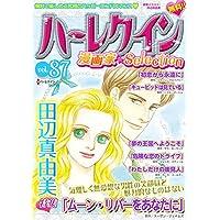 ハーレクイン 漫画家セレクション vol.87 (ハーレクインコミックス)