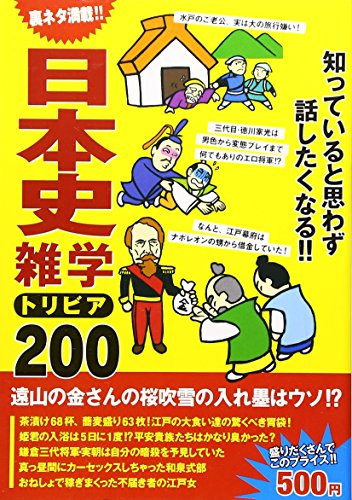 日本史雑学トリビア200―知っていると思わず話したくなる