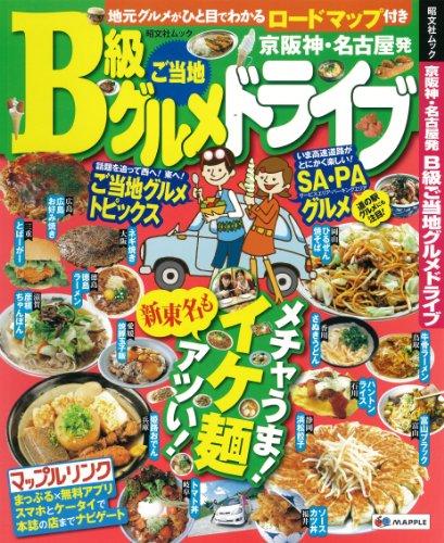 京阪神 B級グルメドライブ (まっぷるマガジン)