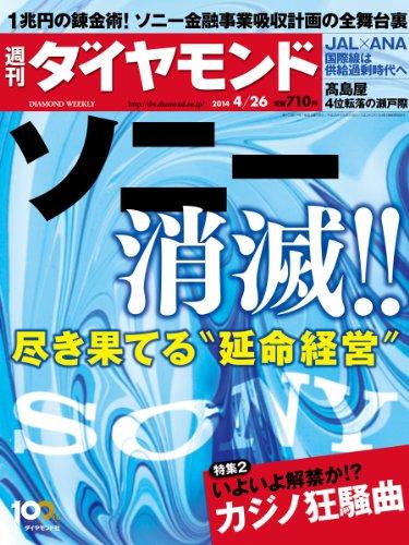 週刊 ダイヤモンド 2014年 4/26号 [雑誌]の詳細を見る