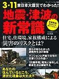 地震・津波の新常識 (ブティックムックno.960)