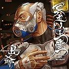 冥土ノ土産(初回限定盤 CD2枚組)(未公開音源&ラジオ収録CD&オリジナルクリアファイルつき)