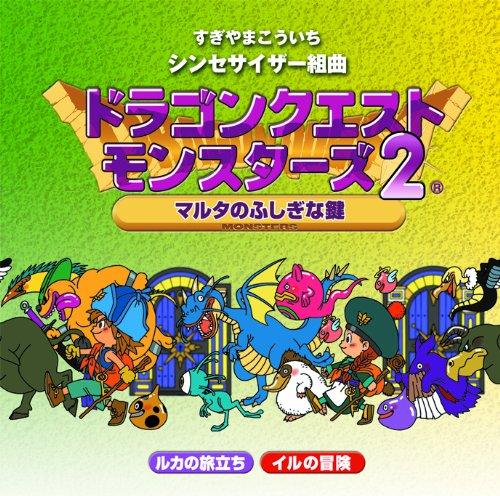 シンセサイザー組曲「ドラゴンクエストモンスターズ2」~マルタ...