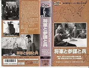 将軍と参謀と兵 [VHS]