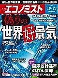 週刊エコノミスト 2018年10月23日号 [雑誌]
