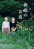 御所のお庭 (扶桑社BOOKS)