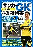 サッカー GKの教科書 (PERFECT LESSON BOOK)
