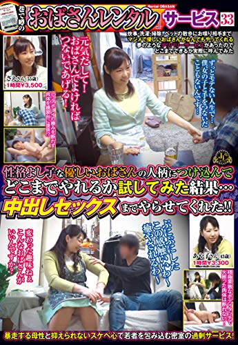 In a rumored aunt rentals service 33 character Yoshiko pandering to the personality of the gentle Lady, tried to do. By nakadashi let me! !  Cougar LABO [DVD]
