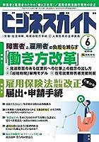 ビジネスガイド 2018年 06 月号 [雑誌]