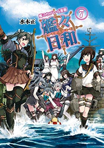 艦これプレイ漫画 艦々日和(7)<艦これプレイ漫画 艦々日和> (ファミ通Books)
