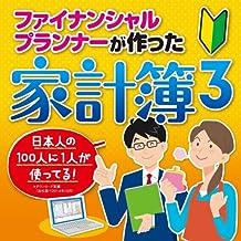 ファイナンシャルプランナーが作った家計簿3 [ダウンロード]