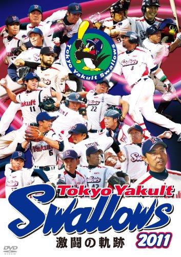 東京ヤクルトスワローズ 2011 激闘の軌跡 [DVD]