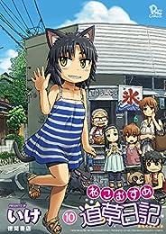 ねこむすめ道草日記(10) (RYU COMICS)
