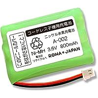 SHARP A-002 コードレスホン 子機 互換 バッテリー UBATM0025AFZZ UBATMA002AFZZ…