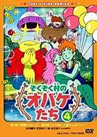 ぞくぞく村のオバケたち VOL.4 [DVD]