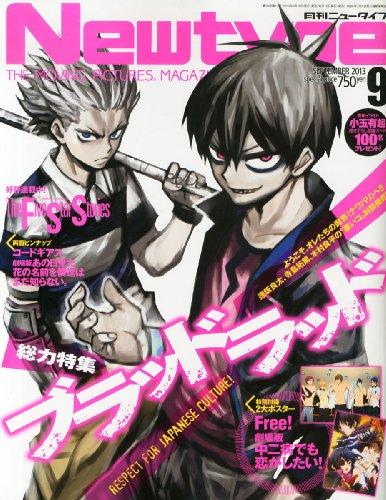 Newtype (ニュータイプ) 2013年 09月号 [雑誌]の詳細を見る
