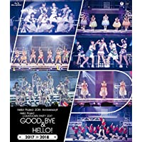 Hello! Project 20th Anniversary!! Hello! Project COUNTDOWN PARTY 2017 ~GOOD BYE & HELLO! ~