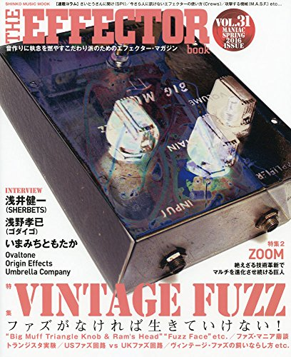 The EFFECTOR BOOK Vol.31 (シンコー...