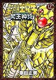 聖闘士星矢 NEXT DIMENSION 冥王神話(12): 少年チャンピオン・コミックス・エクストラ (少年チャンピオン・コミックスエクストラ)
