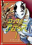 ロックミー アマデウス(1) (ヤングマガジンコミックス)
