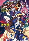 魔界戦記ディスガイア4 POWER OF IWASHI (ファミ通文庫)
