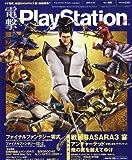 電撃PlayStation (プレイステーション) 2011年 11/24号 [雑誌]