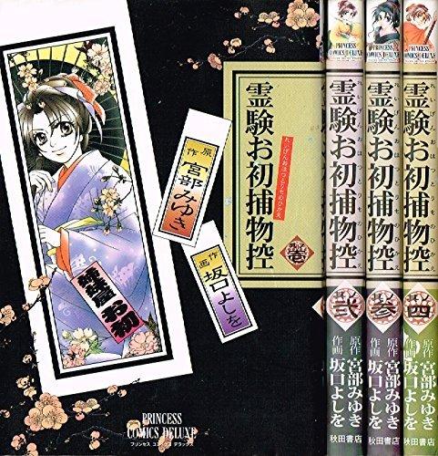 霊験お初捕物控 コミック 全4巻完結セット (プリンセスコミックスデラックス)
