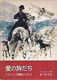 愛の旅だち―フランバーズ屋敷の人びと 1 (岩波少年文庫) (1981年)