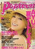 Popteen (ポップティーン) 2007年 09月号 [雑誌] 画像