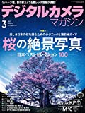 デジタルカメラマガジン2017年3月号