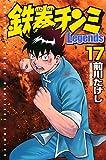 鉄拳チンミLegends(17) (講談社コミックス月刊マガジン)