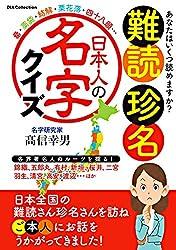 難読 珍名 日本人の名字 クイズ