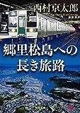 郷里松島への長き旅路 「十津川警部」シリーズ (角川文庫)