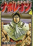 ナポレオン~覇道進撃~ 4 (ヤングキングコミックス)