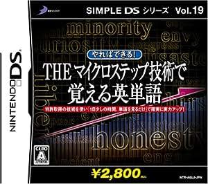 SIMPLE DSシリーズVol.19  やればできる!  THE マイクロステップ  技術で覚える英単語