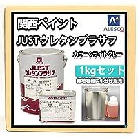 関西ペイント 2液 JUST ウレタン プラサフ 1kgセット/自動車用ウレタン塗料 カンペ ウレタン 塗料 サフェーサー