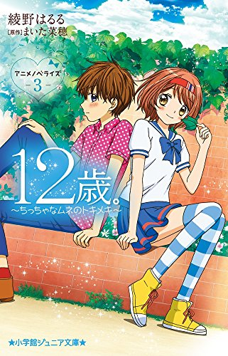 12歳。アニメノベライズ ~ちっちゃなムネのトキメキ~3 (小学館ジュニア文庫)
