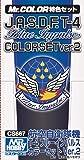 GSIクレオス Mr.カラー 特色セット CS667 航空自衛隊T-4ブルーインパルスカラーセット Ver.2