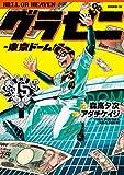 グラゼニ~東京ドーム編~(15) (モーニングコミックス)