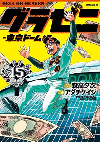 グラゼニ〜東京ドーム編〜(15) (モーニングコミックス)