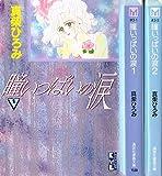 瞳いっぱいの涙 (文庫版) 【コミックセット】